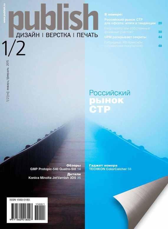Открытые системы Журнал Publish №01-02/2015 авто рынок в костанае дизель