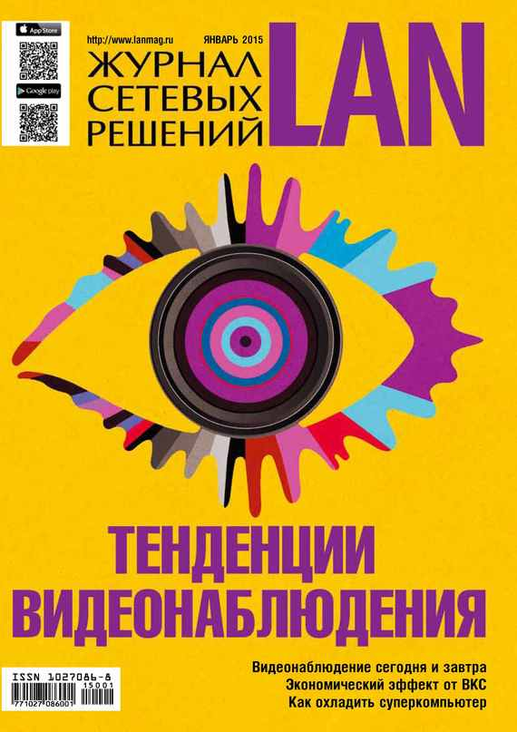 Открытые системы Журнал сетевых решений / LAN №01/2015 видеонаблюдение
