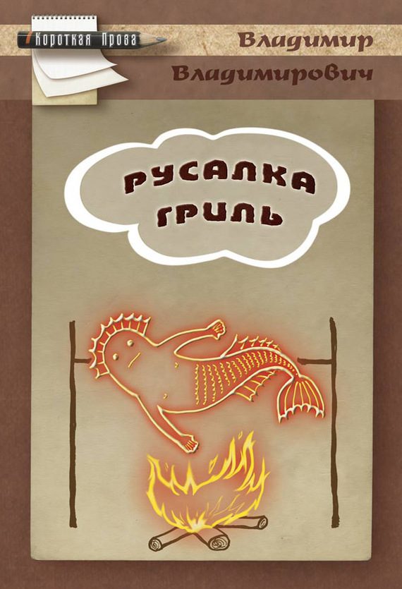 напряженная интрига в книге Владимир Плешаков