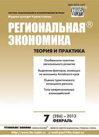 Отсутствует - Региональная экономика: теория и практика № 7 (286) 2013