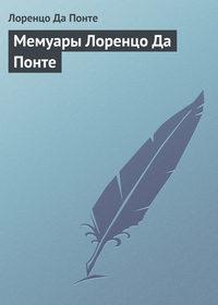 Понте, Лоренцо Да  - Мемуары Лоренцо Да Понте
