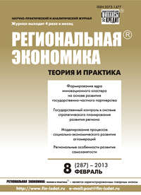 Отсутствует - Региональная экономика: теория и практика № 8 (287) 2013