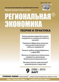 Отсутствует - Региональная экономика: теория и практика № 9 (288) 2013