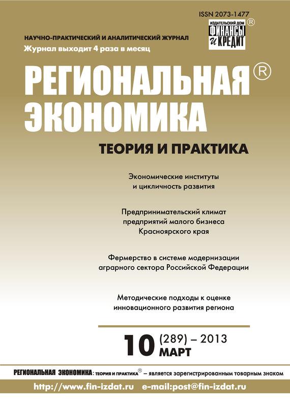 Отсутствует Региональная экономика: теория и практика № 10 (289) 2013