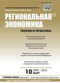 Отсутствует - Региональная экономика: теория и практика &#8470 10 (289) 2013