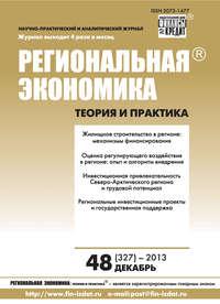 Отсутствует - Региональная экономика: теория и практика &#8470 48 (327) 2013