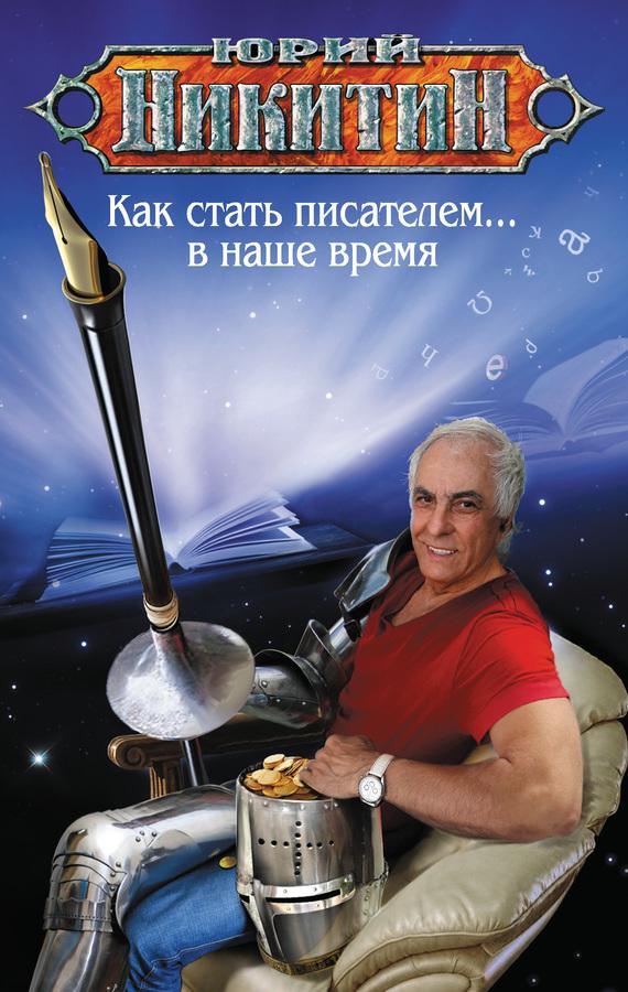 Юрий Никитин Как стать писателем… в наше время вытяжка встраиваемая hansa otp6241bh черный