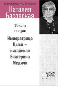 Басовская, Наталия  - Императрица Цыси – китайская Екатерина Медичи