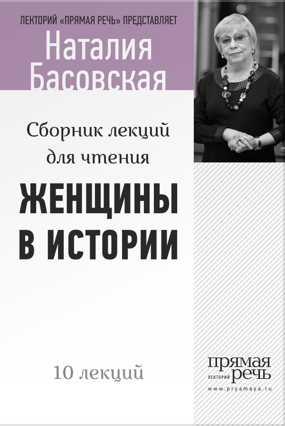 Наталия Басовская Женщины в истории. Цикл лекций для чтения наталия басовская женщины и власть