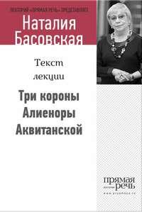 Басовская, Наталия  - Три короны Алиеноры Аквитанской