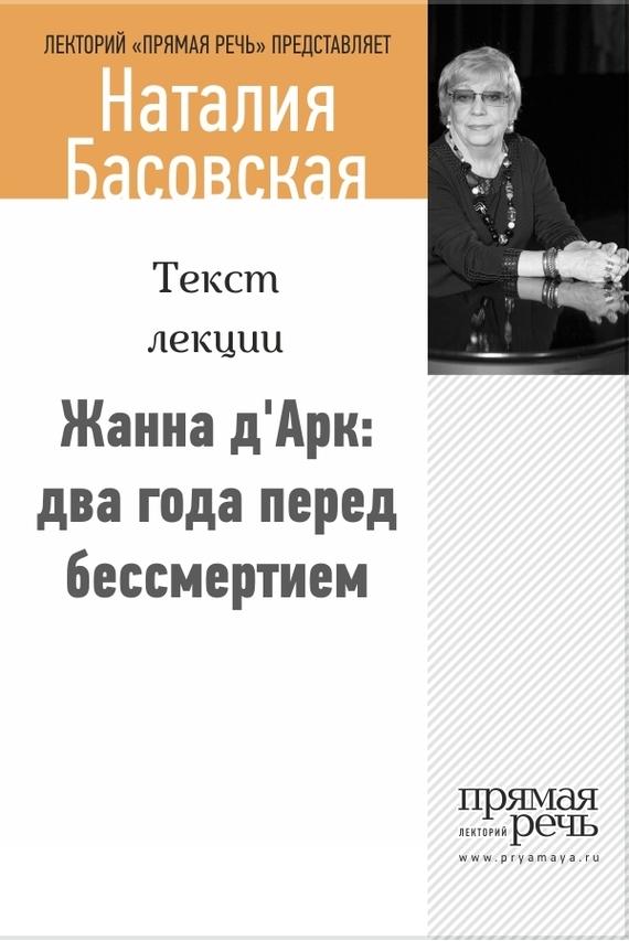 Наталия Басовская Жанна д'Арк: два года перед бессмертием бессмертие