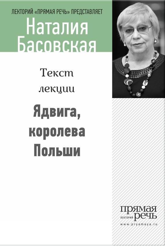 Наталия Басовская Ядвига, королева Польши правдина наталия борисовна как стать богатым