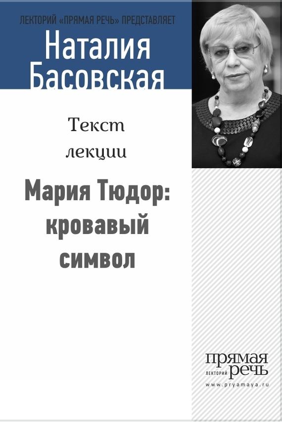 Наталия Басовская Мария Тюдор: кровавый символ ольга дмитриева елизавета тюдор