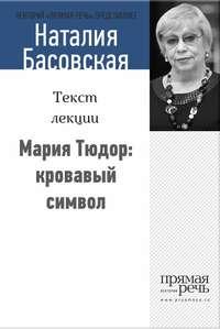 Басовская, Наталия  - Мария Тюдор: кровавый символ