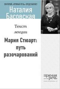 Басовская, Наталия  - Мария Стюарт: путь королевы