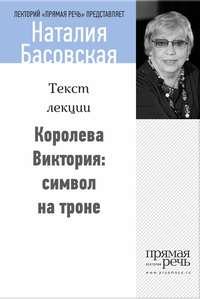 Басовская, Наталия  - Королева Виктория: символ на троне