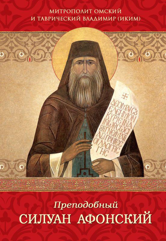 Преподобный Силуан Афонский развивается быстро и настойчиво