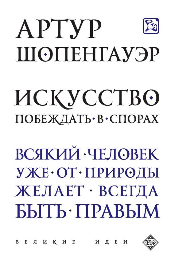Артур Шопенгауэр Искусство побеждать в спорах (сборник) сборник искусство побеждать