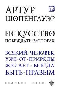 Шопенгауэр, Артур   - Искусство побеждать в спорах (сборник)