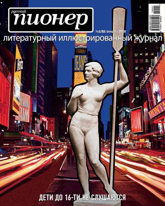Отсутствует Русский пионер №1 (52), февраль 2015 автомагнитолу в сан петербурге пионер бизнес ц юнона