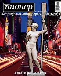 - Русский пионер №1 (52), февраль 2015