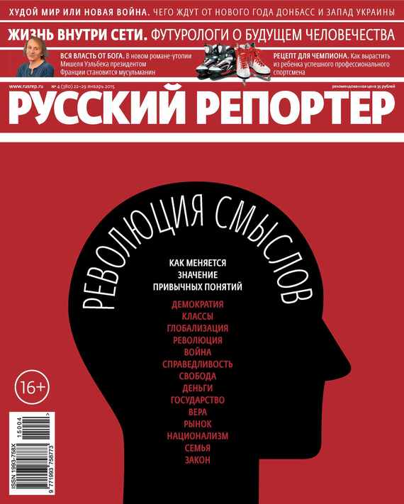 Отсутствует Русский Репортер №04/2015 русский инструмент