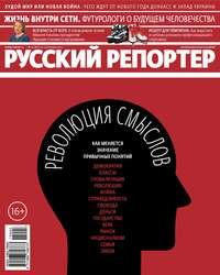 - Русский Репортер №04/2015
