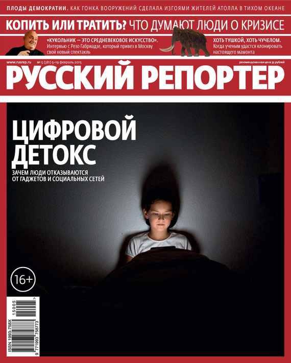 Отсутствует Русский Репортер №05/2015 отсутствует русский репортер 12 2011
