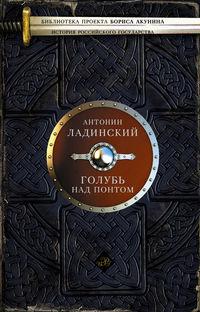 Ладинский, Антонин  - Голубь над Понтом (сборник)