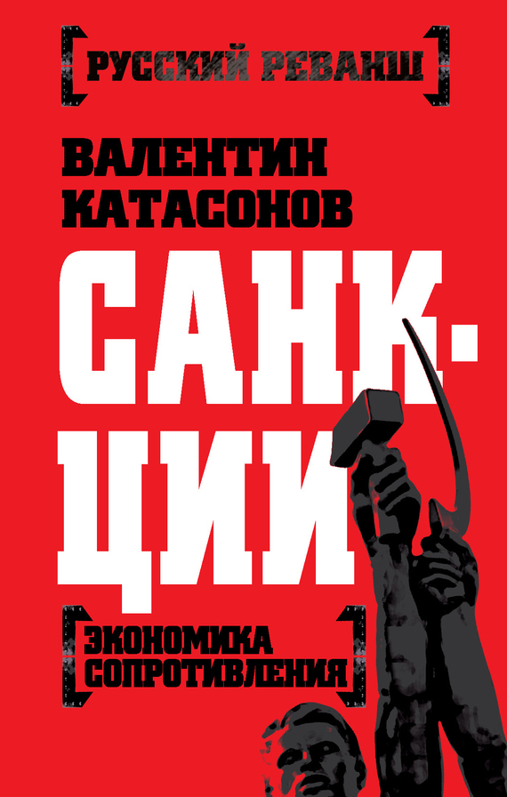Санкции. Экономика для русских происходит взволнованно и трагически