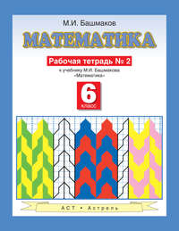 Башмаков, М. И.  - Математика. Рабочая тетрадь №2 к учебнику М. И. Башмакова «Математика. 6 класс. Часть 2»