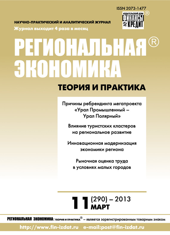 Отсутствует Региональная экономика: теория и практика № 11 (290) 2013