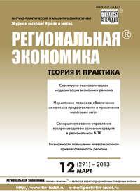 Отсутствует - Региональная экономика: теория и практика № 12 (291) 2013