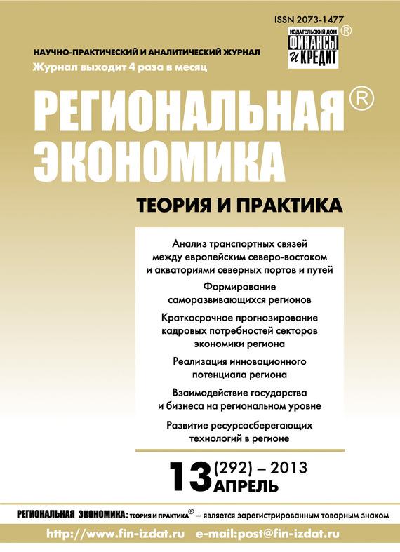 Отсутствует Региональная экономика: теория и практика № 13 (292) 2013 отсутствует региональная экономика теория и практика 21 348 2014