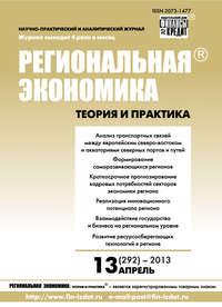 Отсутствует - Региональная экономика: теория и практика № 13 (292) 2013