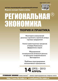 Отсутствует - Региональная экономика: теория и практика &#8470 14 (293) 2013