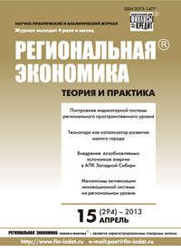 Отсутствует - Региональная экономика: теория и практика &#8470 15 (294) 2013