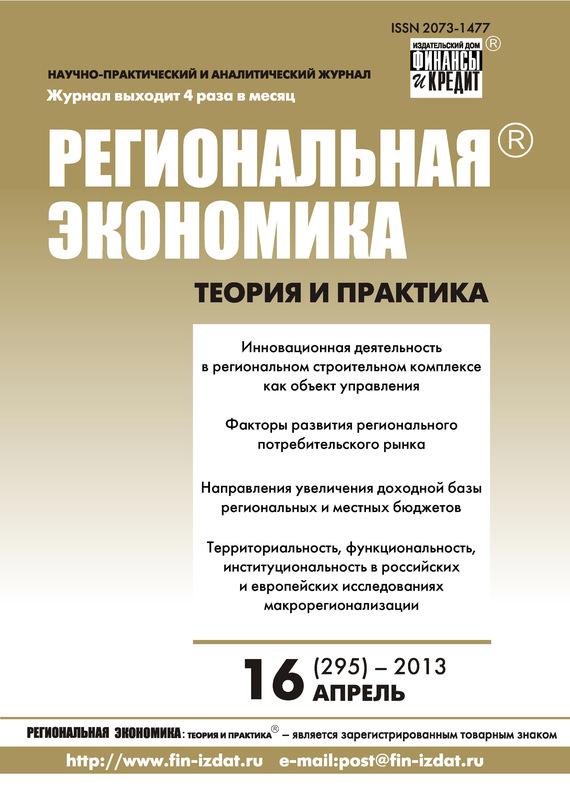 Отсутствует Региональная экономика: теория и практика № 16 (295) 2013 инновационная деятельность в строительстве