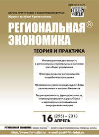- Региональная экономика: теория и практика № 16 (295) 2013