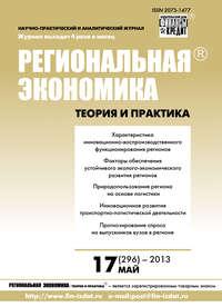 Отсутствует - Региональная экономика: теория и практика № 17 (296) 2013