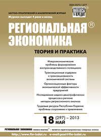 Отсутствует - Региональная экономика: теория и практика № 18 (297) 2013
