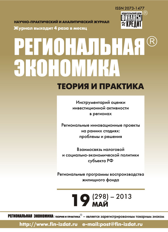 Отсутствует Региональная экономика: теория и практика № 19 (298) 2013 отсутствует экономика и управление проблемы решения 03 2013