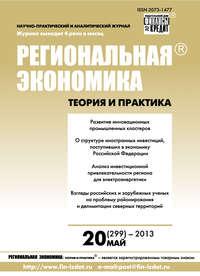 Отсутствует - Региональная экономика: теория и практика № 20 (299) 2013