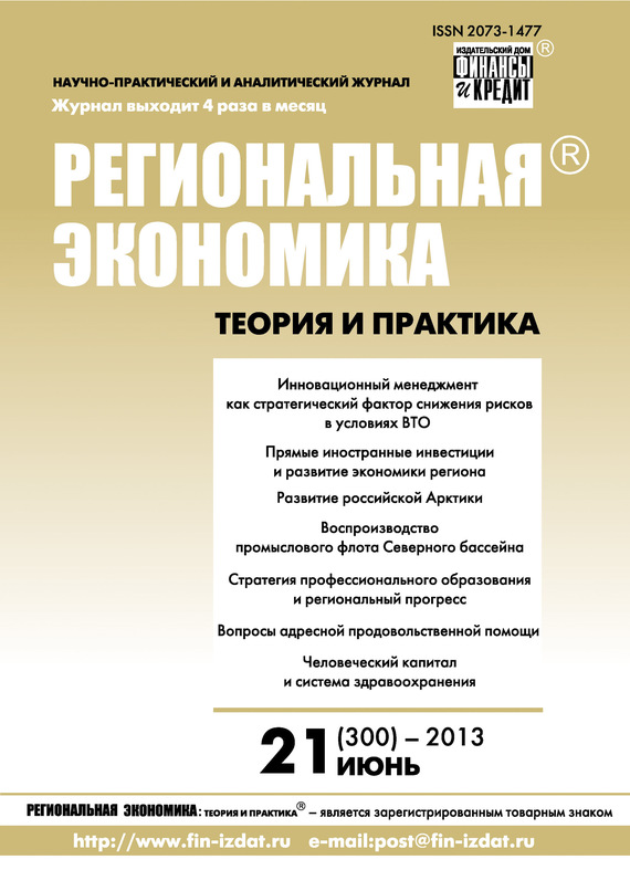 Отсутствует Региональная экономика: теория и практика № 21 (300) 2013 альманах развитие и экономика