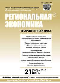 Отсутствует - Региональная экономика: теория и практика № 21 (300) 2013