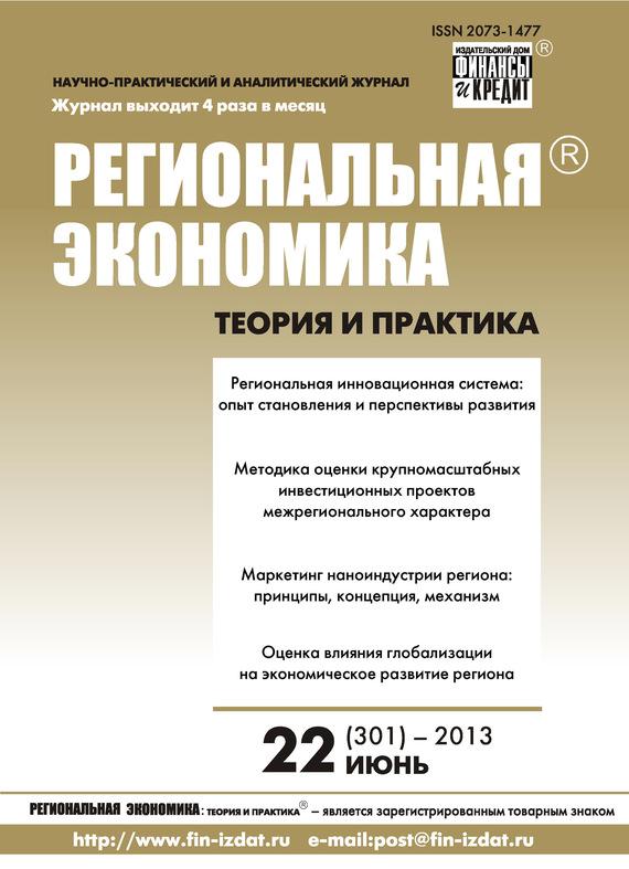 Отсутствует Региональная экономика: теория и практика № 22 (301) 2013 отсутствует региональная экономика теория и практика 21 348 2014