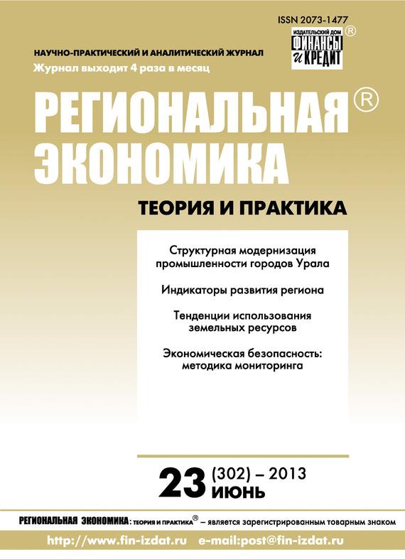 Отсутствует Региональная экономика: теория и практика № 23 (302) 2013 отсутствует региональная экономика теория и практика 1 376 2015