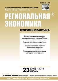 Отсутствует - Региональная экономика: теория и практика &#8470 23 (302) 2013