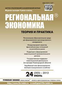 - Региональная экономика: теория и практика &#8470 24 (303) 2013