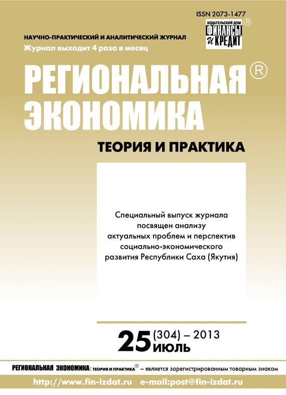 Отсутствует Региональная экономика: теория и практика № 25 (304) 2013